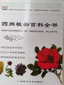 药用植物百科全书