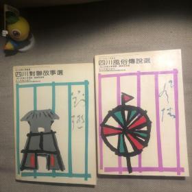 四川民间文学丛书 四川风俗传说选 四川对联故事选 两册同售