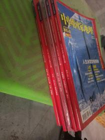 中国国家地理  2011年 1 2 6 7 8期  5本合售