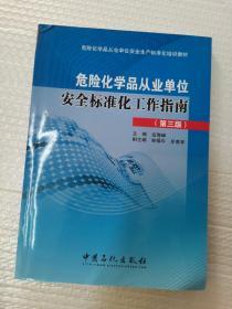 危险化学品从业单位安全生产标准化培训教材:危险化学品从业单位安全标准化工作指南(第3版)