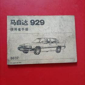 马自达929使用者手册