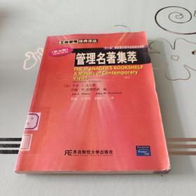 管理名著集萃(第7版)(经典教材)