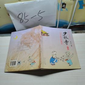 漫画中国经典系列:少林寺(彩版)