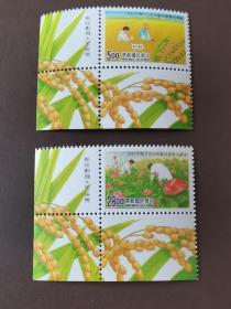 纪256农业试验所植物水稻邮票   角边   原胶全品