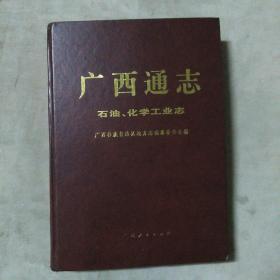 广西通志.石油、化学工业志