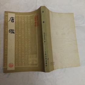 唐鉴(影印版)