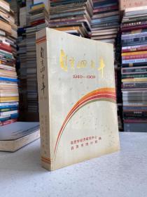 自贡四十年1949—1989