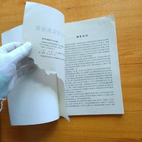 装备综合保障实施指南【扉页被撕了 书口处有藏书者签名  内页干净】