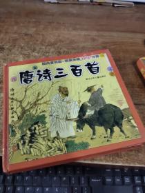 唐诗三百首  儿童版   有字迹  画线  书角磨损