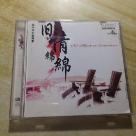 旧情绵绵CD