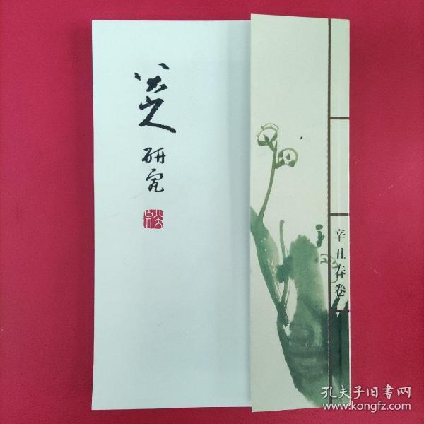 八大山人研究(辛丑春卷)