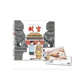 故事中国图画书:故宫❤ 李健 著 新疆青少年出版社9787551559270✔正版全新图书籍Book❤