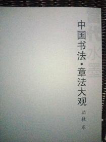 中国书法。章法大观茹桂
