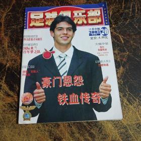 足球俱乐部2003年10月B版20期【无海报】