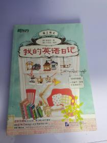 新东方 我的英语日记