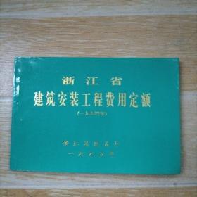 浙江省建筑安装工程费用定额(一九九四年)