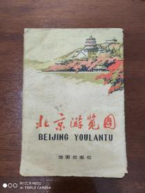 旧地图     北京游览图  1978年1月1版1印  北京印