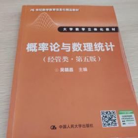 概率论与数理统计(经管类·第五版)
