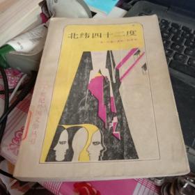 北纬四十二度,二十世纪外国文学丛书