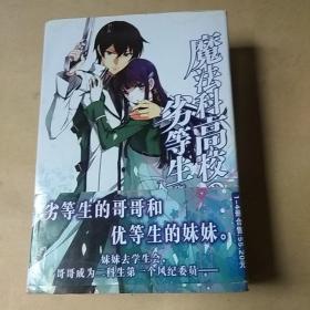 魔法科高校的劣等生(1-4册)