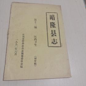晴隆县志 第十二编 医药卫生 (初审稿)