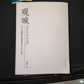 观城2010上海国际版画展暨学术研讨会论文集
