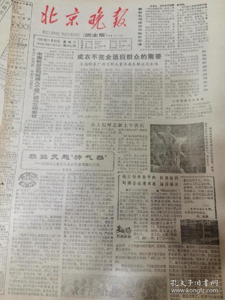 《北京晚报》【首都机场成为无鼠航空港;歙砚】