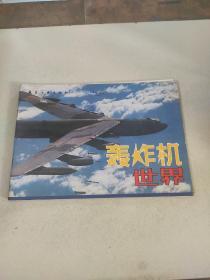 轰炸机世界