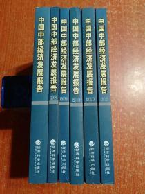 中国中部经济发展报告:2007、2008、2009、2010、2011、2012【6本合售】