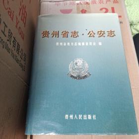 贵州省志公安志