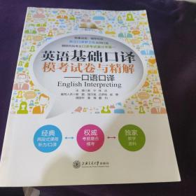 英语基础口译模考试卷与精解:口语口译