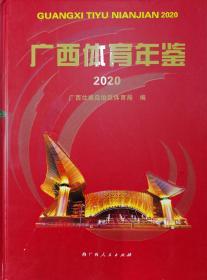 广西体育年鉴2020