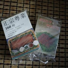 正宗粤菜160种等12本书合售(不重复)