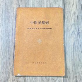 中医学基础(1991年一版一印)