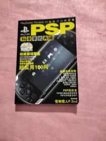 PSP 标准掌机典藏