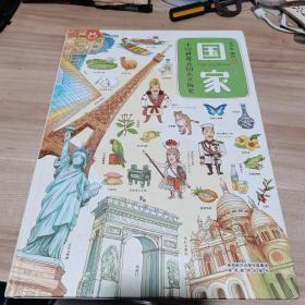 洋洋兔童书·国家·手绘世界各国人文历史(内页干净 精装)