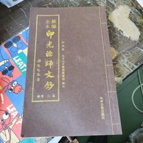 新编全本印光法师文钞 卷二 广增