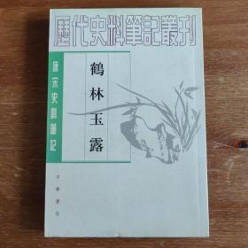 鹤林玉露(唐宋史料笔记丛刊)一版三印《编号C25》