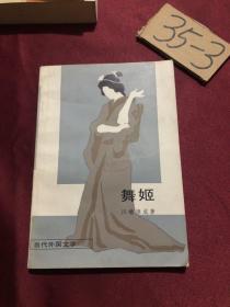 舞姬 外国文学出版社