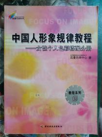 中国人形象规律教程  女性个人色彩搭配分册