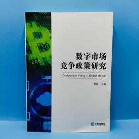 数字市场竞争政策研究(1版1印)