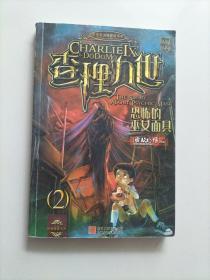 查理九s:恐怖的巫女面具