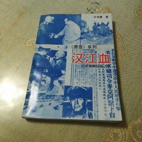 《黑雪》系列,汉江血一一出兵朝鲜纪实之二