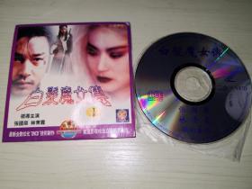 二合一港片VCD 白发魔女传