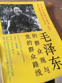 毛泽东的群众观和党的群众路线