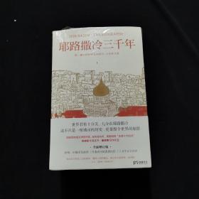 耶路撒冷三千年(全新增订版,共四册)新增三万字内容,30幅彩插及致中国读者的一封信