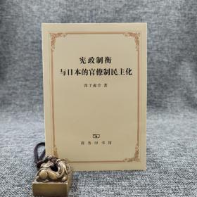 特惠  宪政制衡与日本的官僚制民主化