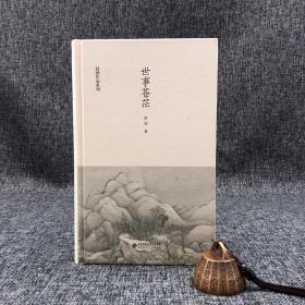 赵园签名钤印《世事苍茫》(精装,初版);包邮