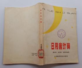 日月食计算