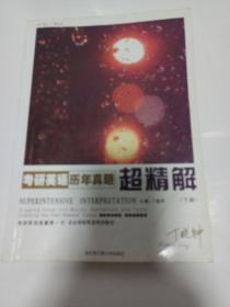考研英语历年真题超精解(下册)